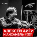 Алексей Айги и Ансамль