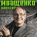 Алексей Иващенко