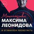 Моно-мюзикл Максима Леонидова