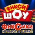 Фикси-шоу: Фиксики играют в цирк!
