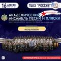 Ансамбль песни и пляски Национальной гвардии РФ