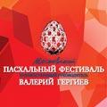 XVI Московский Пасхальный фестиваль. Концерт Симфонического оркестра Мариинского театра, дирижер - Валерий Гергиев