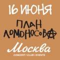 План Ломоносова