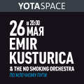 Emir Kusturica & The No Smoking Orchestra. По Млечному Пути
