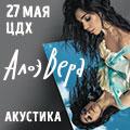 Алоэ Вера - акустика