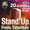 Вечер STAND UP