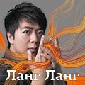 Lang Lang (фортепиано, Китай-США)