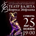 К 40-летию театра Бориса Эйфмана. EIFMAN GALA