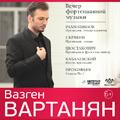Вазген Вартанян. Вечер фортепианной музыки