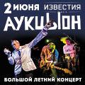 АукцЫон - большой летний концерт