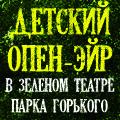 Детский опен-эйр в Зеленом театре