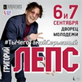 Григорий Лепс. Юбилейный концерт