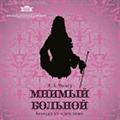 Мнимый больной! Премьера в Русском драматическом театре!