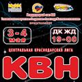 КВН. Игры 1/8 финала Центральной Краснодарской лиги