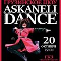 Грузинское шоу ASKANELI DANCE и этнический оркестр Асканы