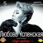 Любовь Успенская с новой программой