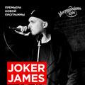 Joker James. Премьера новой программы