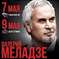 Тур в Грузию с 05 по 09 мая, включая концерт Валерия Меладзе