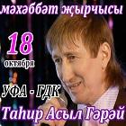 Концерт Тахир Асыл Гарей
