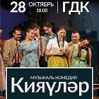 Гастроли театра Карима Тинчурина г.Казань. КИЯУЛЭР (Женихи)