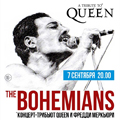 THE BOHEMIANS - a tribute to QUEEN