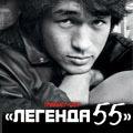 Легенда - 55! Специальная программа к юбилею В.ЦОЯ