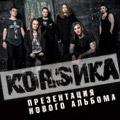 KORSИКА - Презентация нового альбома