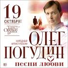 Олег Погудин. Концертная программа