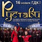 Государственный ансамбль Грузии