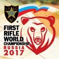 Первый Чемпионат мира по практической стрельбе из карабина 2017