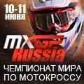 Российский этап Чемпионата мира по Мотокроссу MXGP