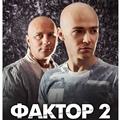 ФАКТОР-2