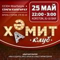 Tatar Party! ХЭМИТ КЛУБ!