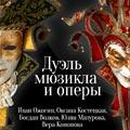 Дуэль мюзикла и оперы