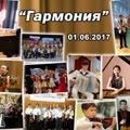 Концерт, посвященный Дню защиты детей. Солисты МБФ Владимира Спивакова, группа