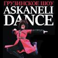 Грузинскоешоу AskaneliDance