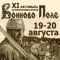 ХI Фестиваль исторических клубов