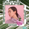 MANIZHA - Единственный летний концерт