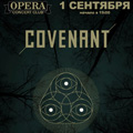Covenant (SWE)