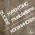 Теодор Курентзис. Малер. Симфония №1