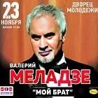 Валерий Меладзе с новой программой