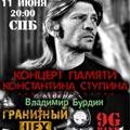КОНЦЕРТ ПАМЯТИ КОНСТАНТИНА СТУПИНА
