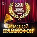 XXII Церемония вручения национальной музыкальной Премии