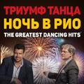 Триумф танца - The greatest dancing hits