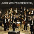 Берлинский Филармонический Камерный Оркестр