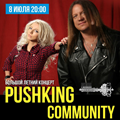 PUSHKING COMMUNITY - PUSHKING COMMUNITY пушкинг коммюнити платинум клуб аврора aurora concert hall