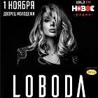 LOBODA (Светлана Лобода)