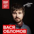 Вася Обломов. Презентация альбома