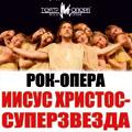 Рок-опера Иисус Христос - суперзвезда