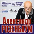 Сольные концерты А.Розенбаума